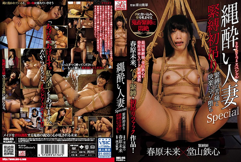 OIGS-015 streaming sex movies A Bondage Addicted Married Woman Her First S&M Experience Special Miki Sunohara
