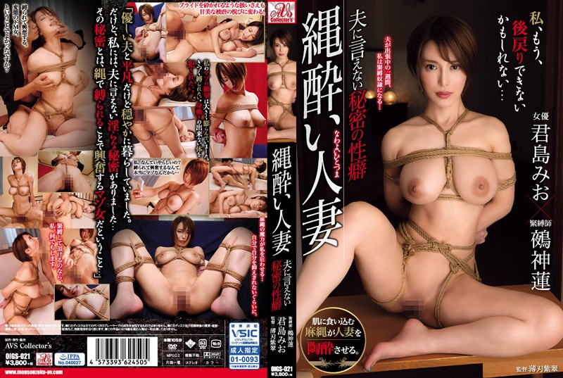 OIGS-021 Rope Addiction: What I Can't Tell my Husband, Mio Kimijima