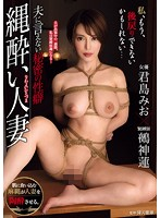 Rope Addiction: What I Can't Tell my Husband, Mio Kimijima Download