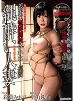 縄酔い人妻義弟に緊縛調教された1週間彩葉みおり(Married Woman Loves Being Tied Up, 1 Week Bound And Broken In By Brother-in-law, Miori Ayaha) 下載