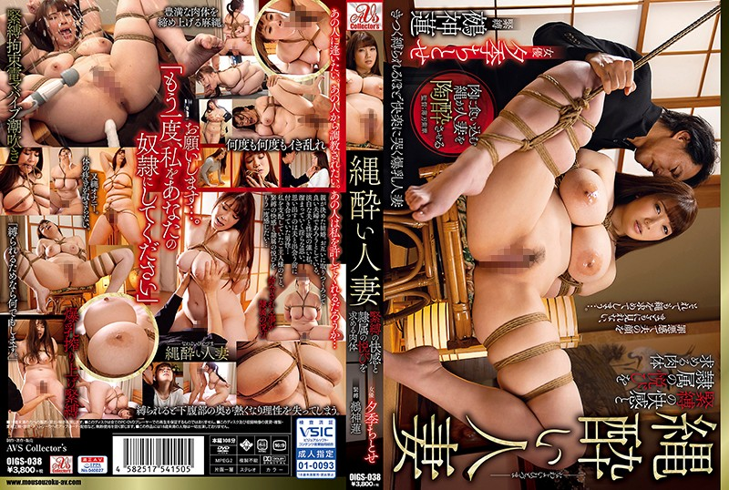 OIGS-038 sex streaming Married Rope Slut Succumbs To The Pleasure Of S&M And The Ecstasy Of Owned Flesh Chitose Yuki