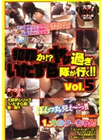 It's A Crime?! The Prank Squad Is Here To Grope! vol. 5 Download