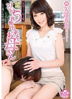 Abnormal Love for Son: MILF Can't Wait Any Longer - New Fetish Mosaic Hisae Yabe 下載