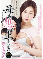 Image OKSN-277 I Can't Stop Thinking Of Mom (English Subbed)