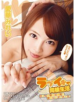 Mirei Aika A Lovey Dovey Life Together I'm Going To Be The Perfect Girlfriend For My Spoiled Brat Boyfriend! Download
