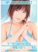 Barely Censored Chinatsu Abe That's Right! We're SEX Download