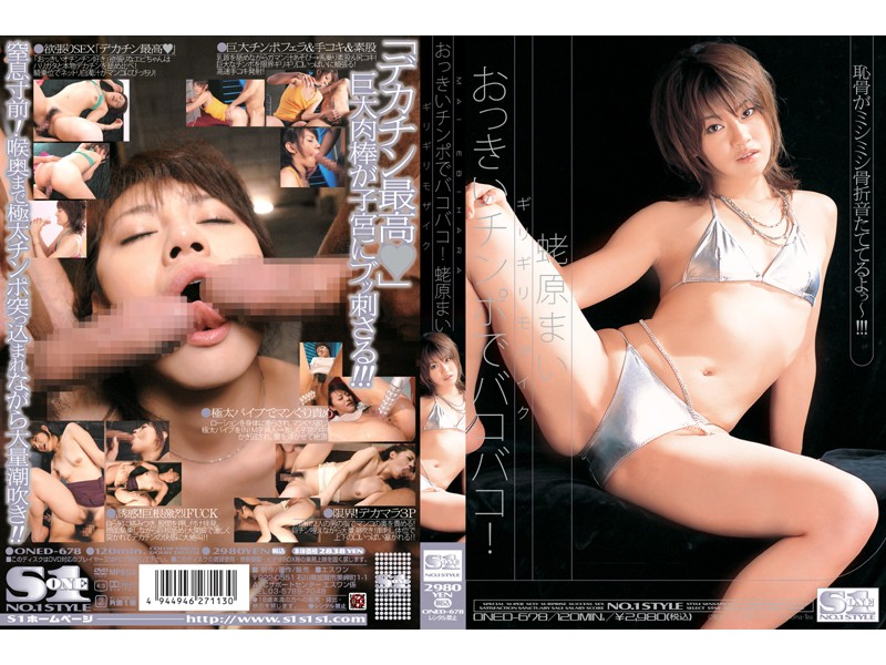 (oned678)[ONED-678] Barely Censored Stretched Out By a Monster Cock! Mai Ebihara Download