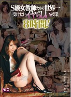 S Rank Female Teachers Give The World's Most Filthy Classes 8 Hours ! 下載