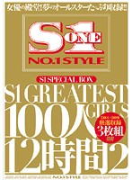 S1 Special Box S1 100 Greatest Girls 12 Hours 2 下載