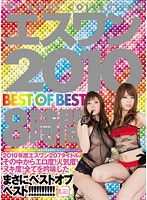 S1 2010 BEST OF THE BEST 8 Hours Download