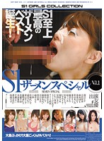 S1 Semen Special vol. 1 Download