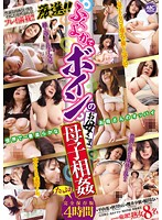 Hand Picked!! A Mother's Plump Tits, Mother/ Child Incest, 4 Hours Download