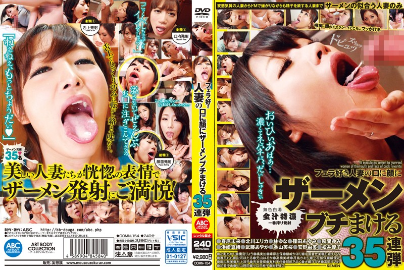 OOMN-154 download or stream.