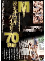 OOMN-229 JAV Screen Cover Image for Yumi Kazama Maximum M Cup Titties 70 Cum Shots Semen Splattering Handjob And Titty Fuck Love A Big Tits Mama Will Give Your Shaft Some Good Loving from ABC-Mousouzoku Studio Produced in 2018