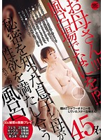 OOMN-231 JAV Screen Cover Image for Yumi Kazama Mother What Are You Doing In The Bath Son Learns Mom's Dirty Secret And They Pleasure Each Other In The Home Bath from ABC-Mousouzoku Studio Produced in 2018
