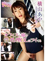 In Luck The Office Lady Relieves The Offices Sexual Frustration - Aya Yokoyama Download