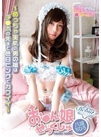 Pussy Penis She-Male Sex This Sexy She-Male With Beautiful And Light Skin Is So Pink And Cute, All The Way To The Tip Of His Big Cock Chihiro Yasaka Download