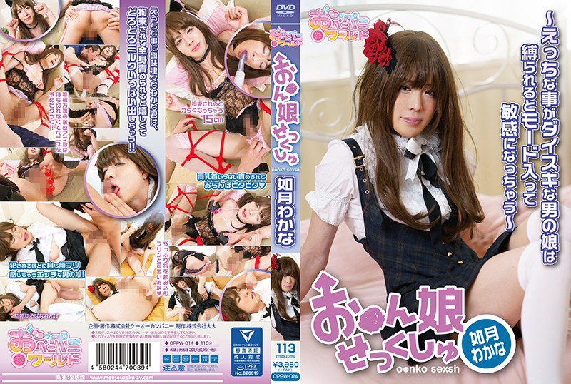 (oppw00014)[OPPW-014] She Male Sex - This She Male Loves Sex But When You Tie Him Up He'll Switch On His Most Sensual Mode - Wakana Kisaragi Download
