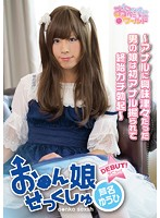 Cross-Dresser Sex ~The Cross-Dresser Who Had Always Been Interested In Anal Sex Gets Rock Hard As He Gets His Asshole Fucked For The First Time~ Yuhi Ashina Download