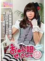 Ladyboy Sex ~The Cross-Dresser With A Strong Desire To Transform Himself Suddenly Changes When He's Treated Like A Girl~Nagisa Minase Download