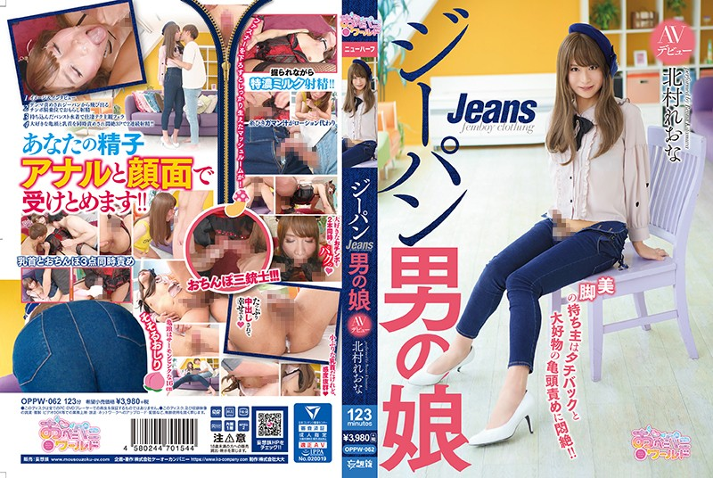 [OPPW-062]A She-Male In Jeans Makes His/Her Adult Video Debut The Owner Of These Beautiful Legs Loves To Get Pumped From Behind!! Leona Kitamura