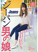 A She-Male In Jeans Makes His/Her Adult Video Debut The Owner Of These Beautiful Legs Loves To Get Pumped From Behind!! Leona Kitamura Download