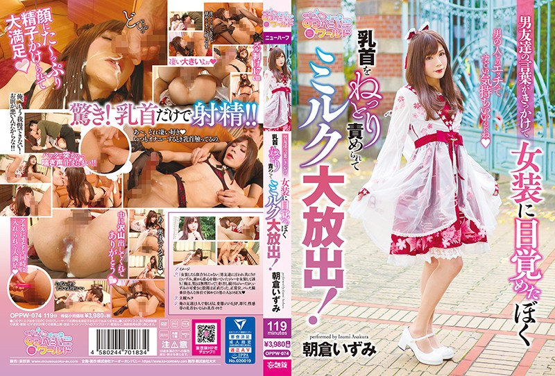 OPPW-074 Javbraze Izumi Asakura My Guy Friends Mentioned Dressing Up As A Girl, So Tried It, And Fucking Men Sure Feels Good! Nipple