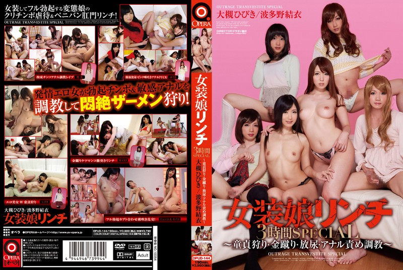 OPUD-144 Cross Dressing Abuse 3 Hour SPECIAL - Hunting Cherry Boys , Golden Shower, Anal Violation Break-In - Yui Hatano Hibiki Otsuki