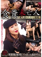 Scat-Eating Widows--My Lovers' Scat Punishment Download