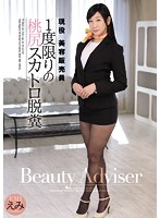 A Real Life Beauty Salon Staffer A One-Time Only Peachy Ass Pooping Scat Experience Download