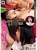 She's Lifting Her Poop Ban! A Seriously Stinky Poop-Slathered Cock-Sucking Hell Ren Akafuchi Download