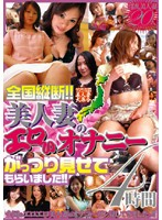 We Traveled Across Japan and Had Beautiful Married Women Show Us Their Sexy Masturbation!! 4 Hours 下載