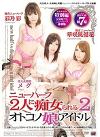 Boy Girl Idols: Raped by Two Transexuals 2, Meg. Download