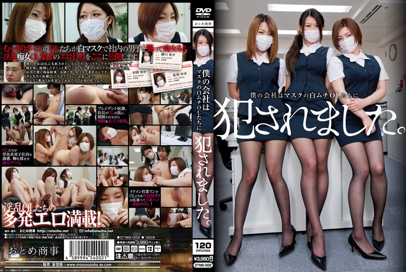OTMS-002 japanese porn movies In My Office The Girls All Wear Masks When We Fuck Them