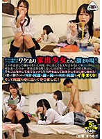 [OYC-291] Before I Realized It, My Room Had Become A Hangout Spot For Runaway Barely Legal Babes! They Would Never Refuse Sex, And No Matter How Many Times I Came Inside Them, They Never Complained. I Had No Idea What Their Problems Were, But...