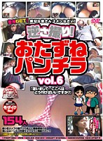 Asking Girls on Street Corners for Panty Shots!! vol. 6 Download