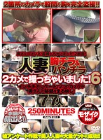 Sorry, Ma'am! We ended up peeping on you! 2-screen! Married women's chest shots and panty shots, taken with double cameras! #6: With a fake survey, we used two cameras to get full views of ladies' secret parts! 77 women 下載
