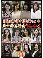 A Showa Year 30 Born Fifty Something Mature Woman! 14 Ladies x 4 Hours 4 Download