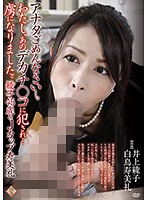 Dear, Please Forgive Me... He Fucked Me With His Big Cock... And Now I'm Addicted To Him Ayako, 45 Years Old & J Cupt Titty Mirei Shiratori Download