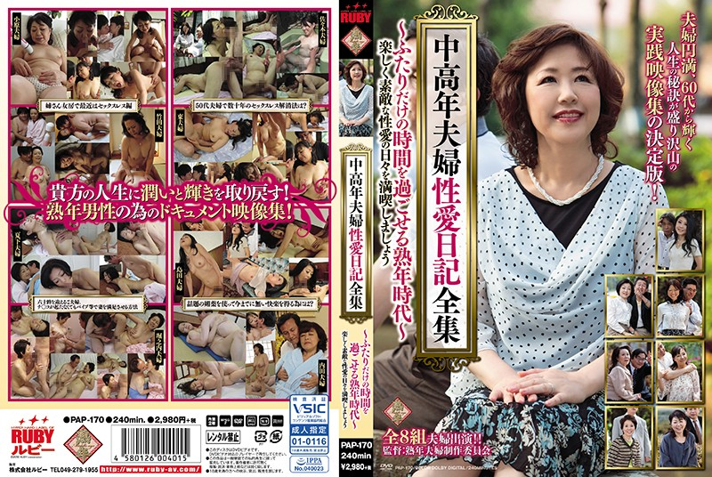 PAP-170 The Lust-Filled Diaries Of A Middle Aged Couple The Golden Years Are When A Husband And