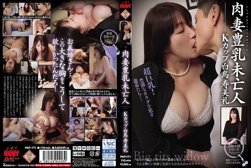 [PAP-171]A Voluptuous Big Titty Widow K Cup Titties Sumire Shiratori