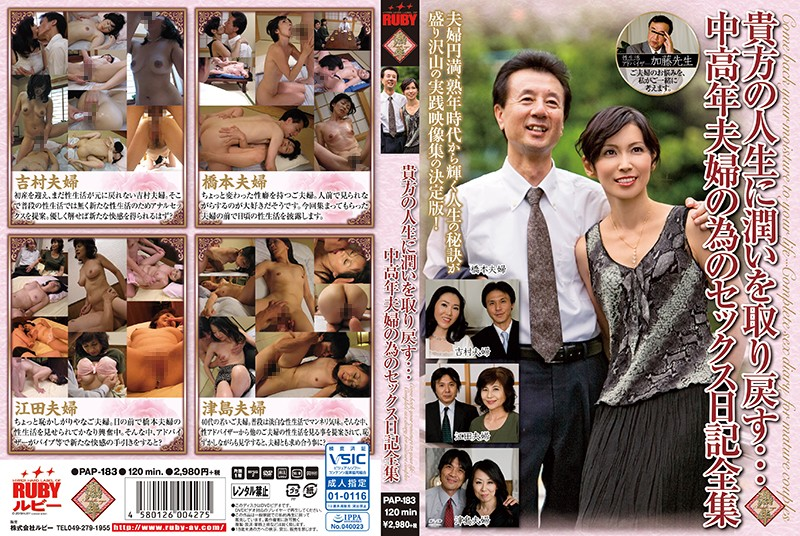 PAP-183 StreamJav Enriching Your Life Again… Sex Diaries For Mature Couples