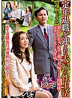 PAP-184 JAV Screen Cover Image for Reiko v 60 Something Drama Sex Life Of Retired Couple from Ruby Studio Produced in 2019