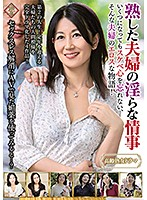 PAP-191 JAV Screen Cover Image for Mature Couple's Indecent Happenings An Erotic Story of A couple Who Won't Ever Forget Their Horny Hearts from Ruby Studio Produced in 2019