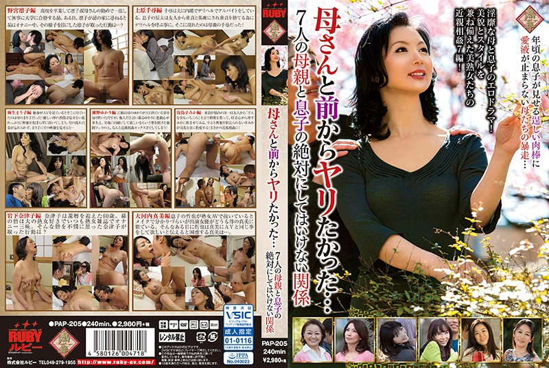 PAP-205 porn asian I've Always Wanted To Nail My Stepmom… 7 MILFs And Their Stepsons Get Up To No Good