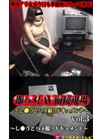 Quickie! AV Interview vol. 3 Download