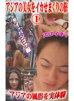 On A Trip To Give Asian Beauties Non Stop Orgasms ! #1 Download