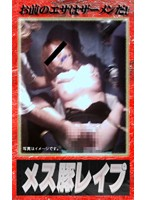Brutal Special! Chubby Rape #1 Download