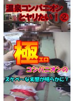 I Want To Have Fun With A Hot Spring Companion! In Kinugawa 下載
