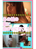 Slumber Party At That Girl's Place! (5) Download